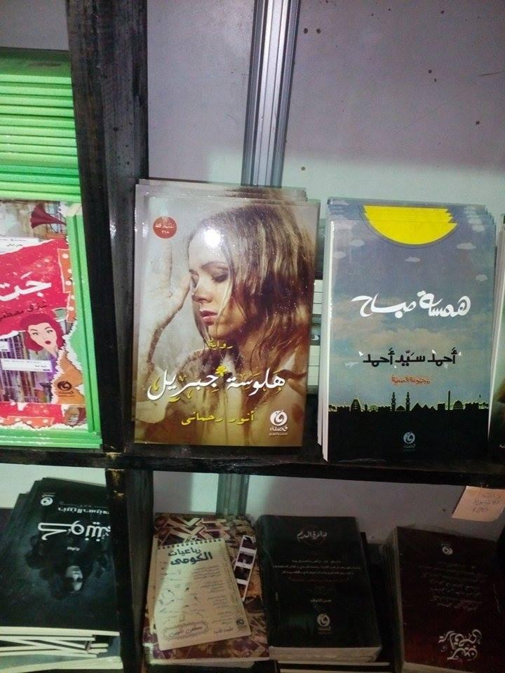 رواية هلوسة جبريل من معرض الكتاب