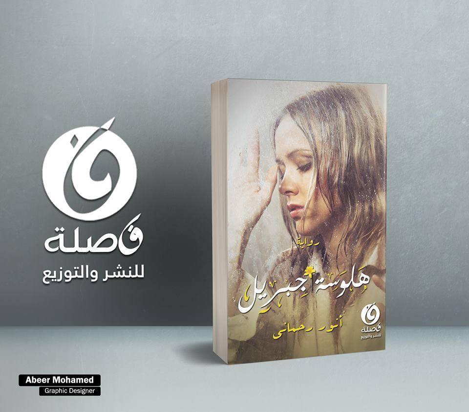 غلاف رواية هلوسة جبريل عن دار فصلة المصرية